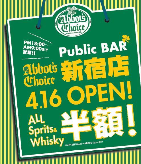 アボットチョイス新宿店:2008年4月16日OPEN