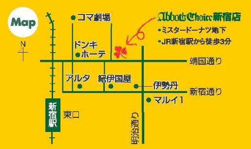 アボットチョイス新宿店:東京都新宿区歌舞伎町1-2-1(ミスタードーナツのあるビルのB1)