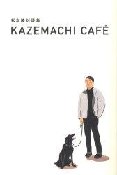 松本隆対談集 KAZEMACHI CAFE