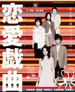 恋愛戯曲 06/05/30~06/06/10 於:サンシャイン劇場