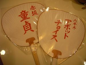 kyoto_miyage2006.JPG