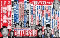 週刊新潮2007年03月15日号中吊り