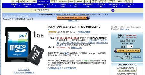 reasonable_microSD.jpg
